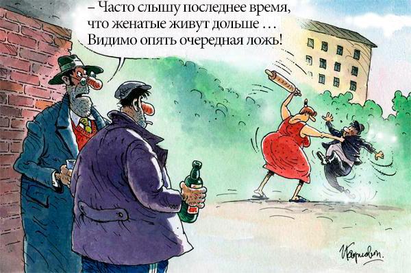 zhenatye_zhivut_dolshe
